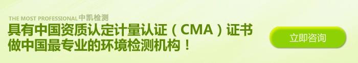 中凱檢測CMA資質